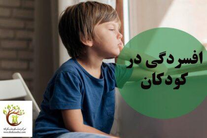 افسردگی در کودکان با خلق پایین و ناراحتی همراه است.