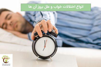 از علائم های کلی اختلالات خواب می توان به عدم تمرکز، احساس خواب آلودگی شدید در طول روز