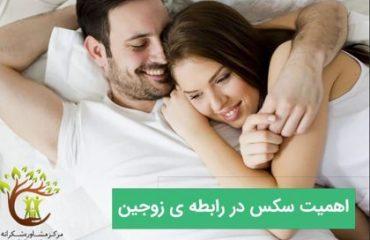 اهمیت سکس و رابطه جنسی در زندگی مشترک غیر قابل اجتناب است.