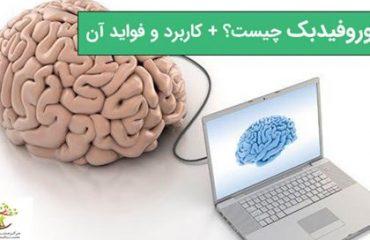 بازخورد عصبی یا نوروفیدبک در اصل، آموزش خود تنظیمی مغز به بیماران است.