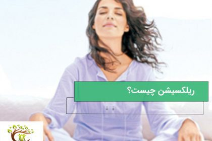 ریلکسیشن روشی برای رسیدن به آرامش و کاهش استرس است.