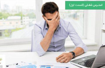 استرس شغلی در میان افراد مختلف امری شایع است.