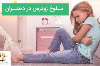 بلوغ زودرس در دختران عوارض متعددی را برای آنها به همراه دارد.