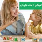 تاخیر در گفتار کودک