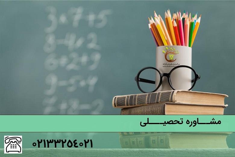مشاوره تحصیلی برای نوجوانان یک امر مهم تلقی می شود.