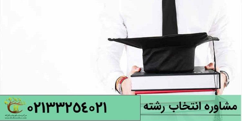 ضرورت مشاوره تحصیلی