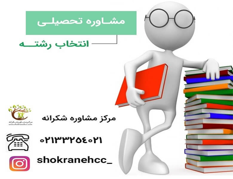مشاوره تحصیلی باید توسط مشاور انجام گردد.