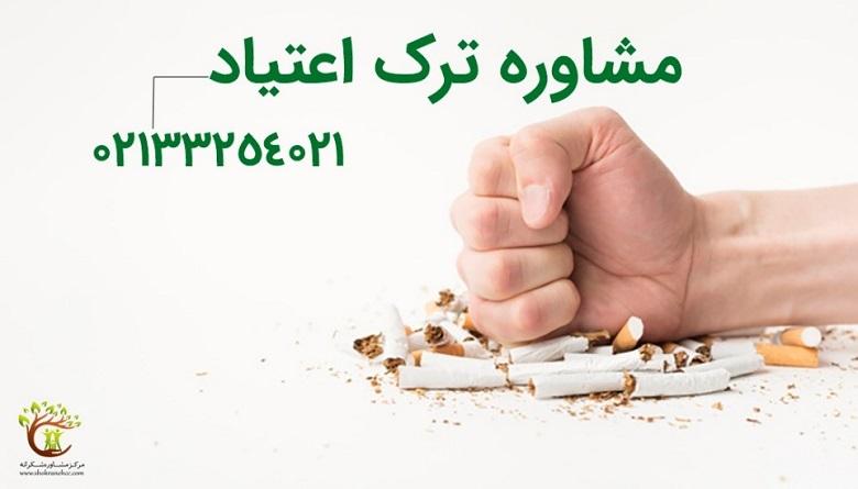 له کردن سیگار و ترک آن