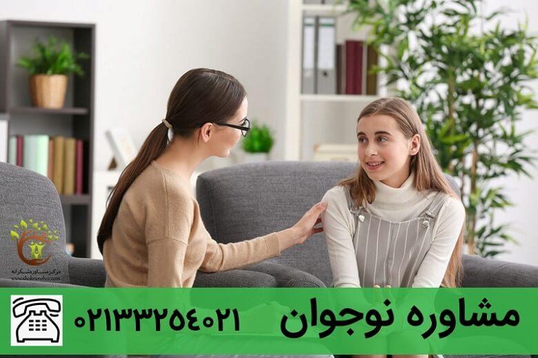 مشاوره نوجوان می تواند یکی از نیاز های حیاتی برای هر پدر و مادری باشد