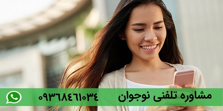مشاوره روانشناسی نوجوان به صورت تلفنی نیز انجام میشود.