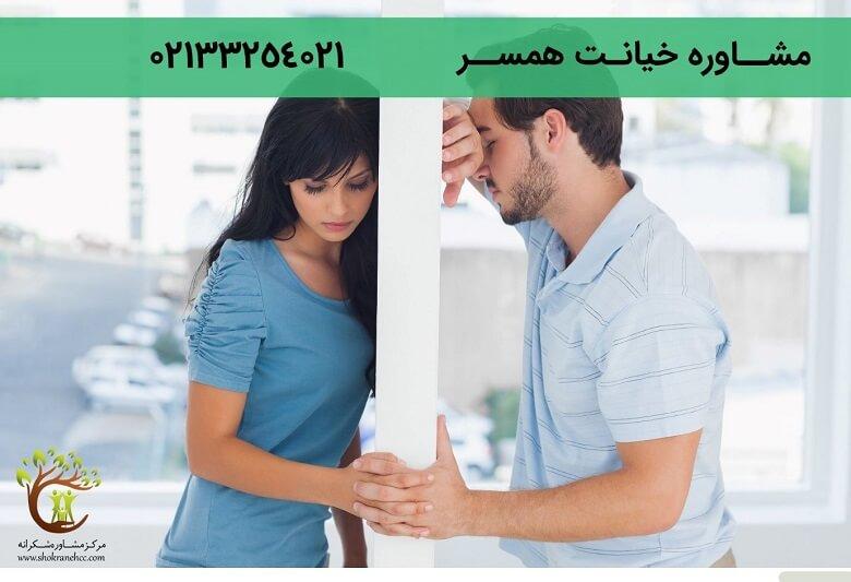 مشاوره خیانت همسر میتواند به حل اختلافات میان زوجین کمک کند.