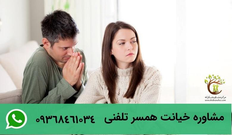 مشاوره خیانت همسر میتواند به صورت تلفنی نیز انجام شود.