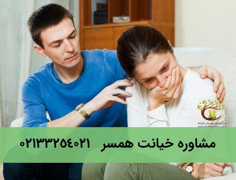 خیانت در زندگی مشترک آسیب های متعدد روحی را به جای می گذارد.