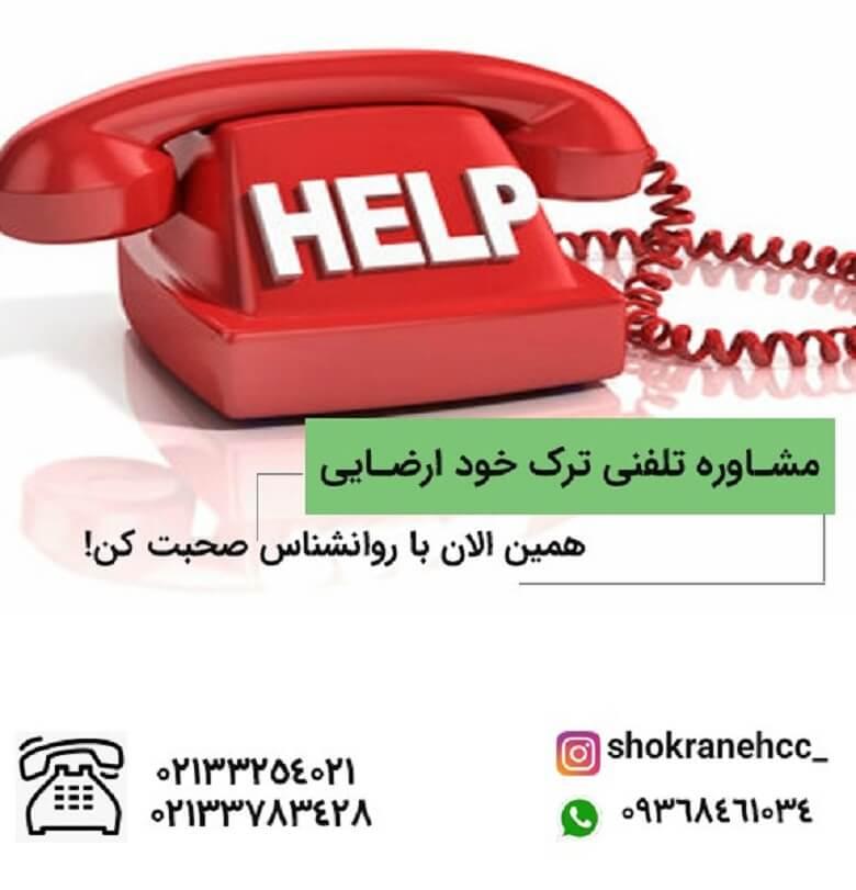 مشاوره ترک خودارضایی به صورت تلفنی یا آنلاین هم انجام می گیرد.