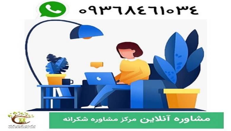 مشاوره شغلی آنلاین