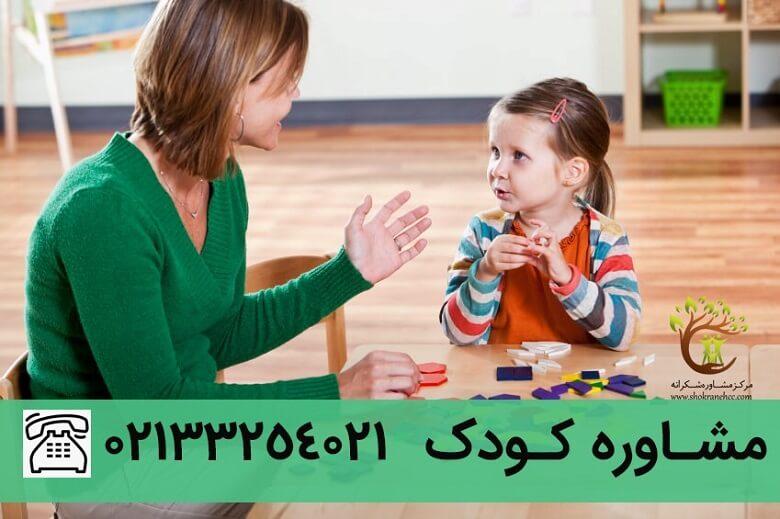 دلایل مختلفی وجود دارد که والدین برای آن به مشاوره کودک مراجعه میکنند.