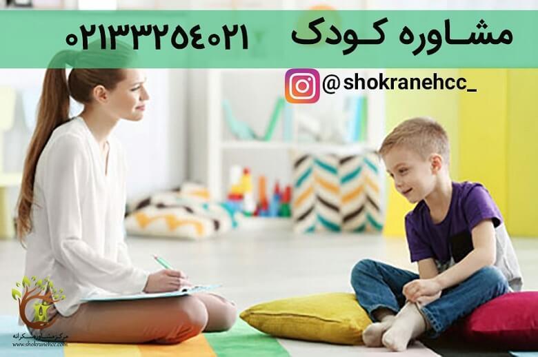 مشاوره کودک به صورت تلفنی نیز برگزار میشود.