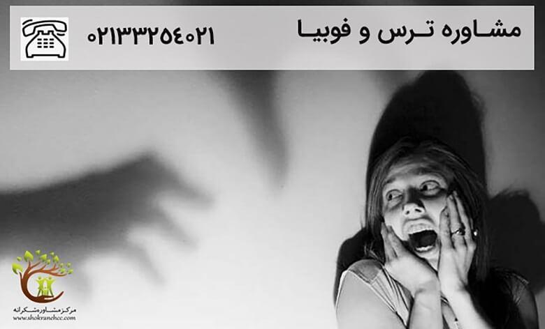 ترس آثار مخربی بر روی جسم و روان دارد.
