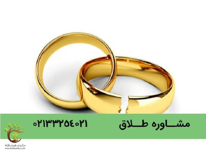 برای طلاق توافقی مجبور به شرکت در جلسات مشاوره هستیم