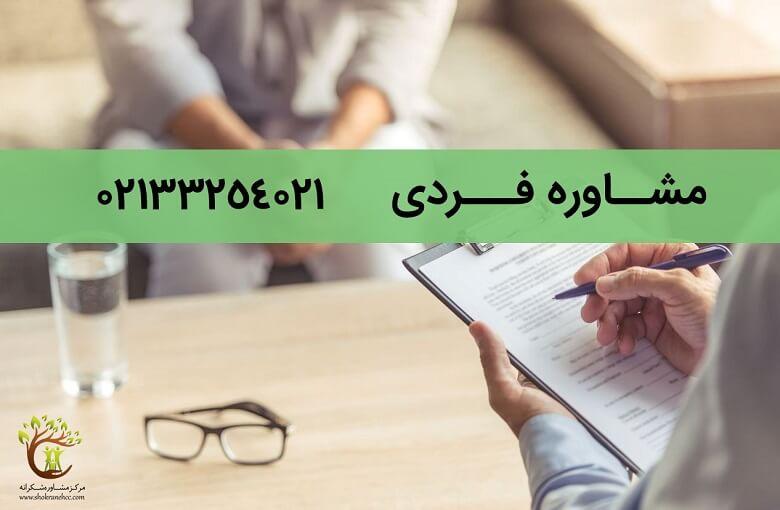 روانشناس و مراجع در جلسه مشاوره فردی