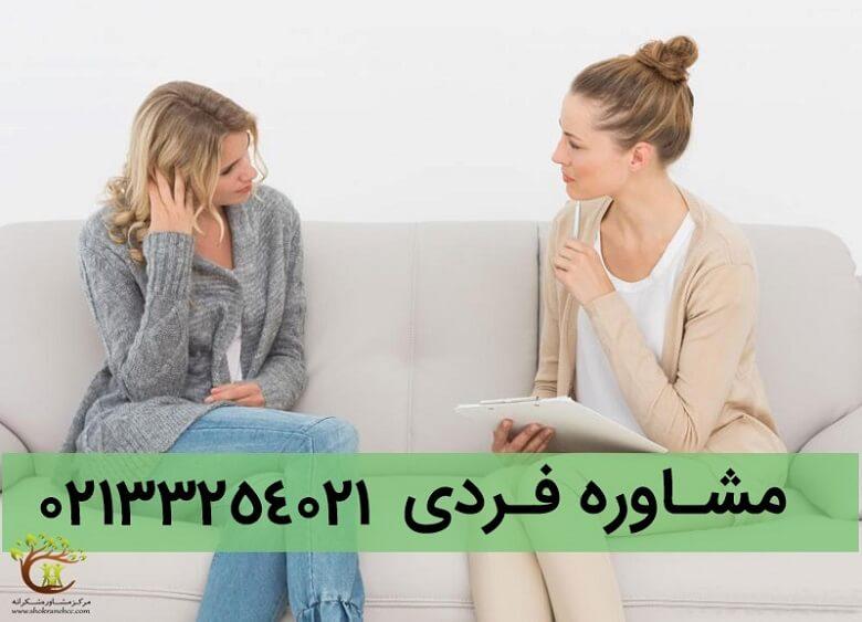 در جلسات مشاوره فردی ممکن است صحبت های محرمانهای بین مراجع و مشاور رد و بدل شود.