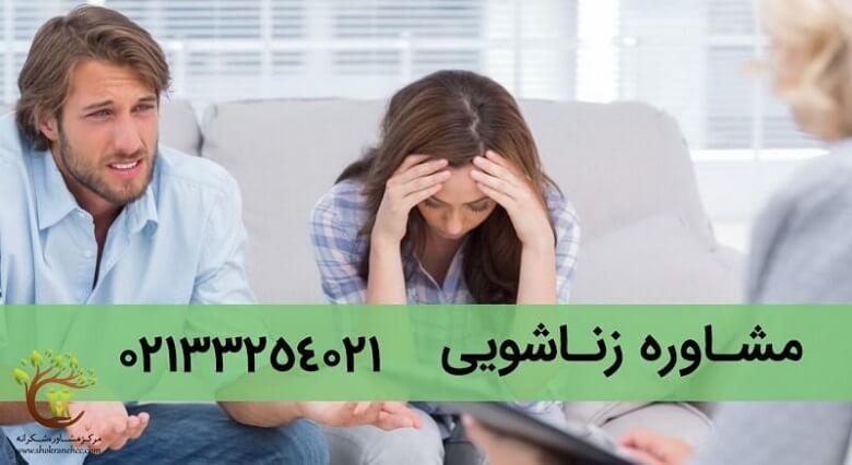 مشاوره اختلاف زناشویی به منظور رفع اختلافات میان زوجین برگزار می شود.