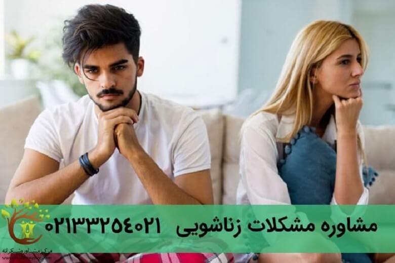 اختلاف بین زن و شوهر به کمک مشاوره زناشویی میتواند رفع شود.