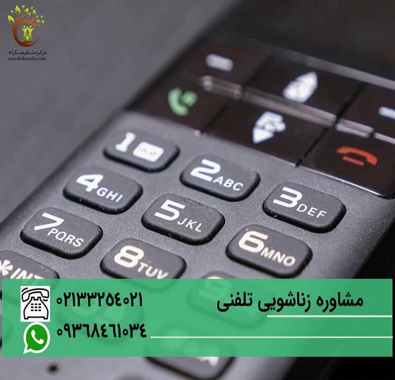 مشاوره زناشویی به صورت تلفنی نیز انجام می شود.