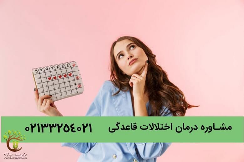 درمان اختلالات قاعدگی ممکن است برای هر خانمی اتفاق بیفتد.