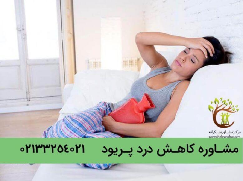 کلسیم و فسفر به کاهش درد های عادت ماهیانه کمک می کند