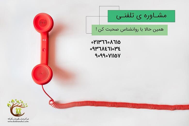 مشاوره تلفنی وسواس