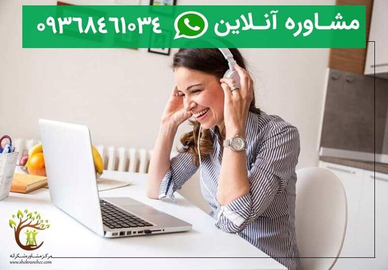 مشاوره آنلاین وسواس برای افراد غیربومی و ساکنان خارج از کشور توصیه میشود.