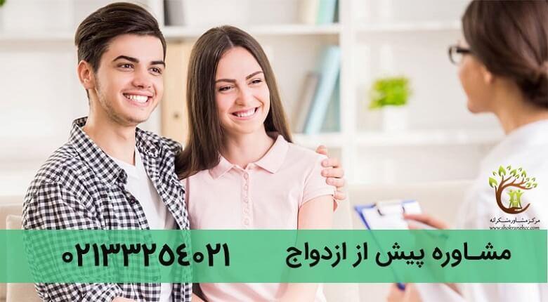 مشاوره قبل از ازدواج برای زوجین بسیار کمک کننده میباشد.