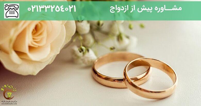مشاوره پیش از ازدواج چیست و چه اهدافی دارد؟