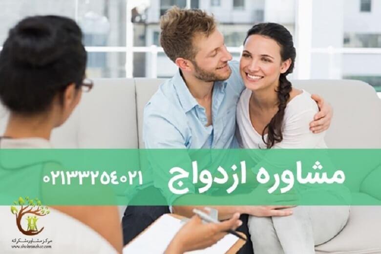 نکات مهم مشاوره قبل از شروع زندگی مشترک
