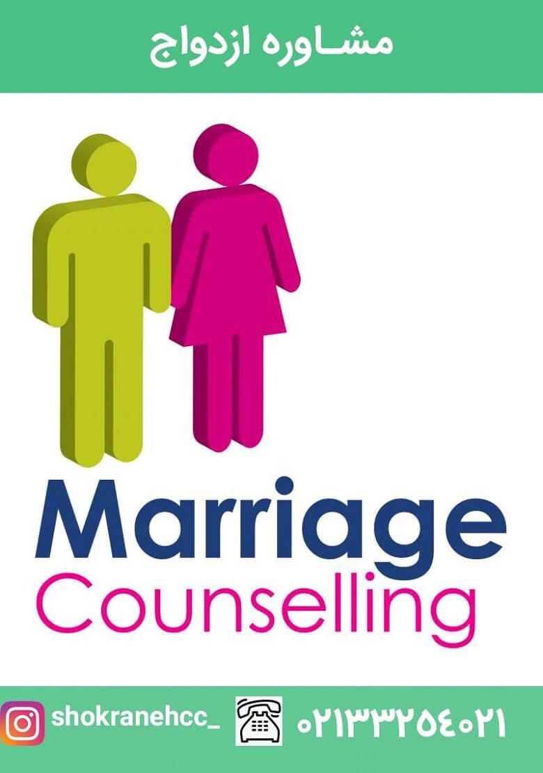 مشاوره قبل از ازدواج یک امر مهم و حیاتی برای زوجین محسوب میشود.