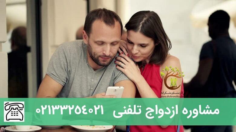 مشاوره قبل از ازدواج به صورت تلفنی نیز انجام میشود.