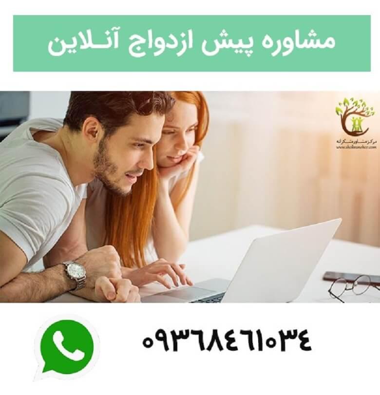 مشاوره پیش از ازدواج به صورت آنلاین هم قابل برگزاری است.