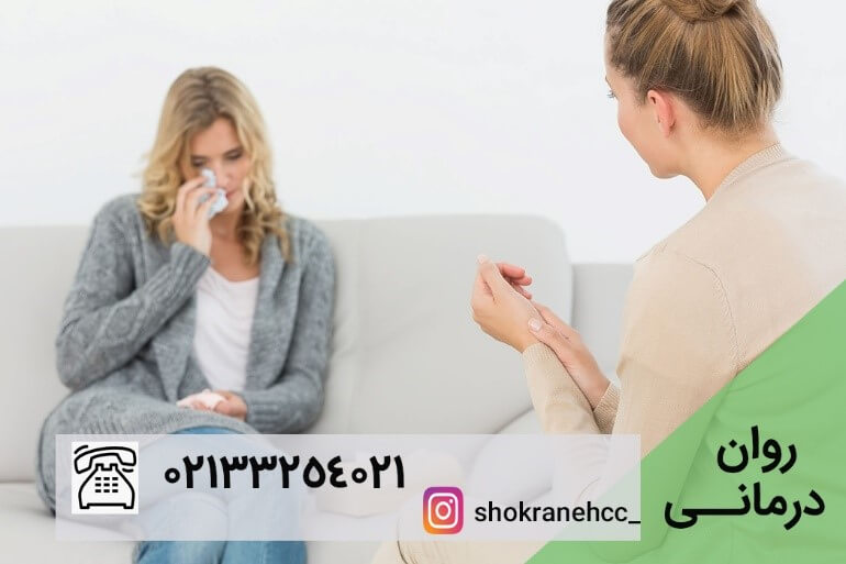 جلسات مشاوره روان درمانی برای هر رده سنی به صورت فردی یا گروهی  در مرکز روان درمانی برگزار می شود.