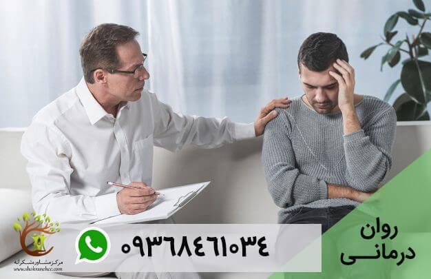 روشی که روانشناس برای  بررسی وضعیت روانی و درمان اختلالات استفاده می کند، روان درمانی نام دارد.