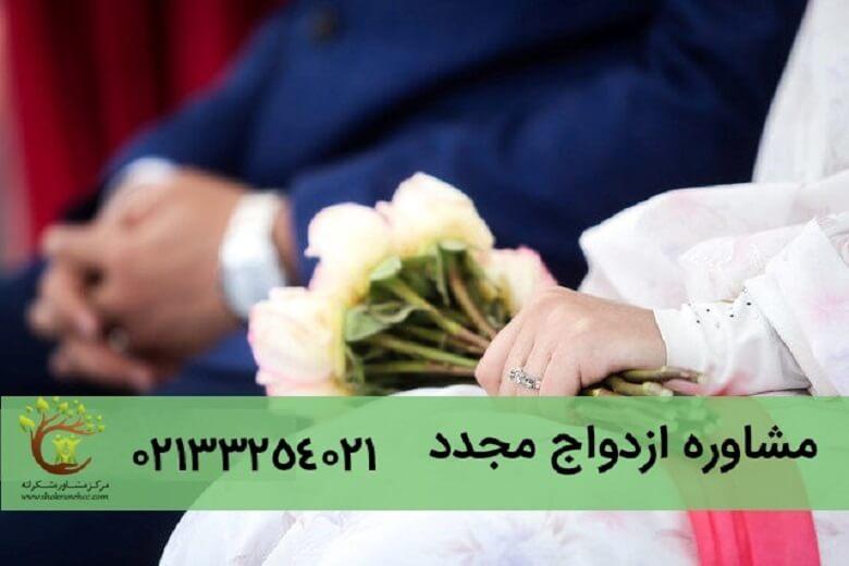 مشاوره ازدواج مجدد یکی از موارد مهمی است که افراد برای ازدواج های بعدی خود باید به آن توجه کنند.