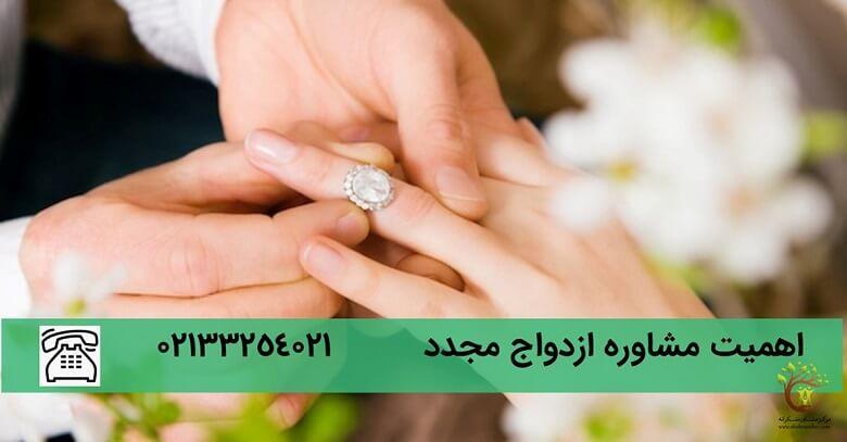 توصیه های مشاوره را باید قبل از ازدواج مجدد جدی بگیرید.