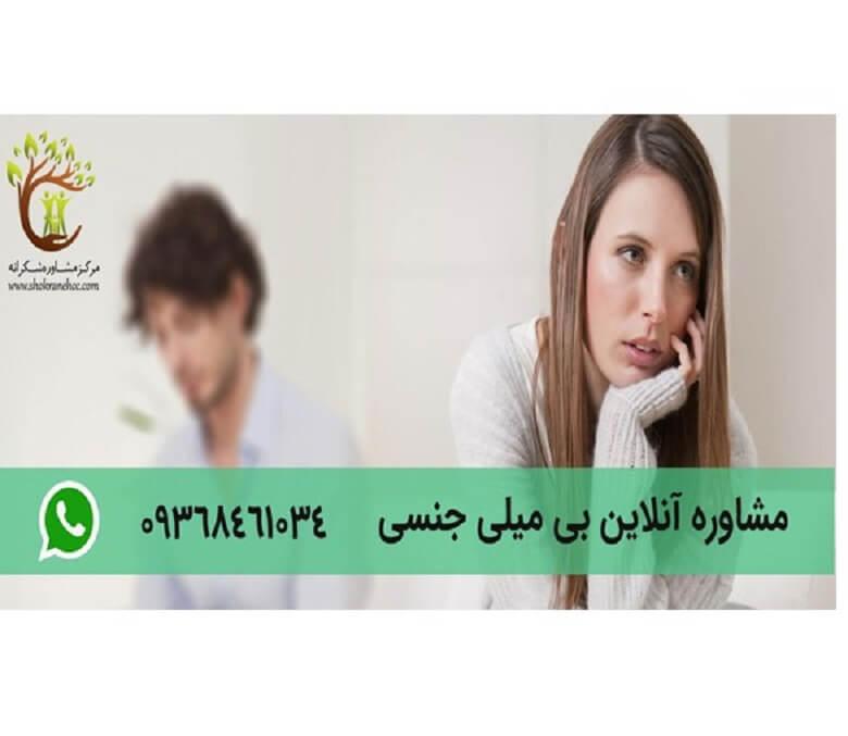 مشاوره سرد مجازی و بی میلی جنسی به صورت آنلاین نیز قابل برگزاری است.