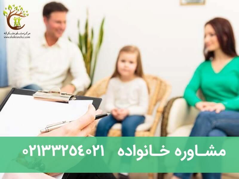 مشاوره خانواده میتواند بسیاری از اختلافات زندگی را حل نماید.