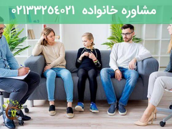 مشاوره خانواده میتواند بهترین راهنما برای افراد باشد.