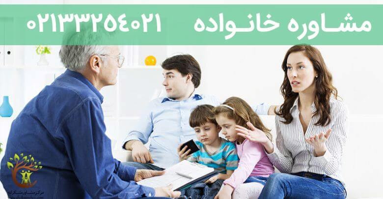 هدف مشاوره خانواده و مزایای آن
