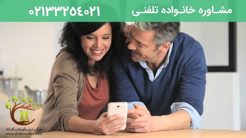 مشاوره خانواده به صورت تلفنی نیز قابل انجام است.