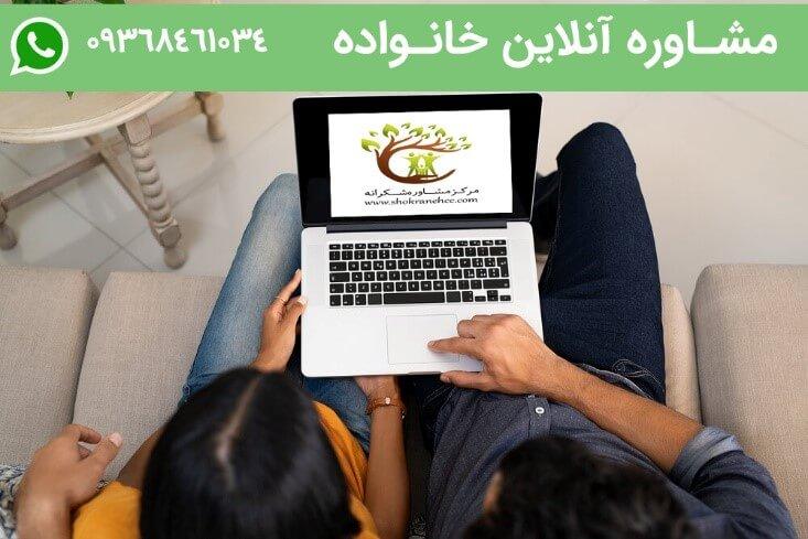 مشاوره خانواده آنلاین به چه صورت است؟