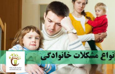 خانوادهای که به علت اختلافات خانوادگی از هم ناراحت هستند.