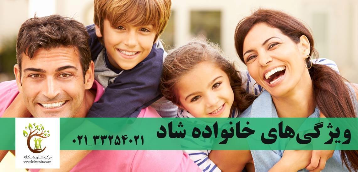 خانواده شاد چگونه شکل میگیرد؟